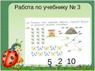 Работа по учебнику № 3 5 2 10