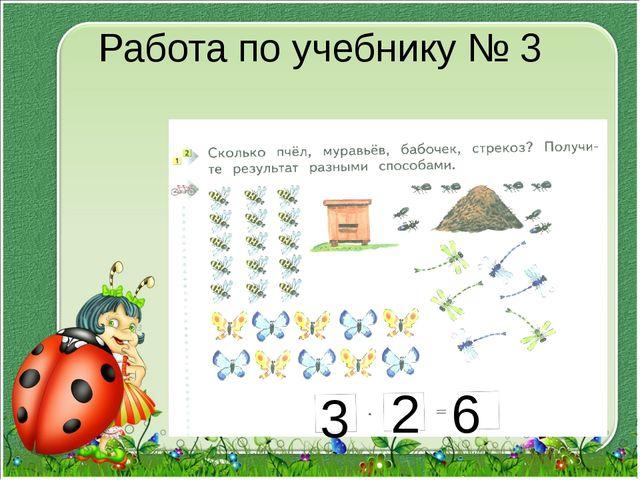 Работа по учебнику № 3 3 2 6