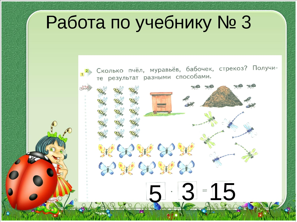 Работа по учебнику № 3 5 3 15