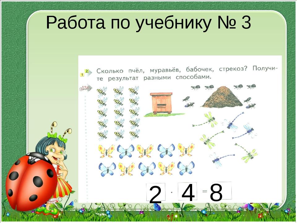 Работа по учебнику № 3 2 4 8