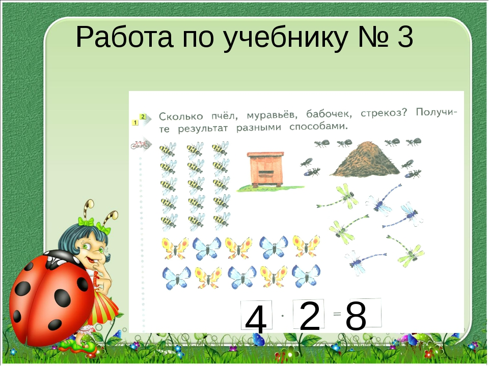 Работа по учебнику № 3 4 2 8