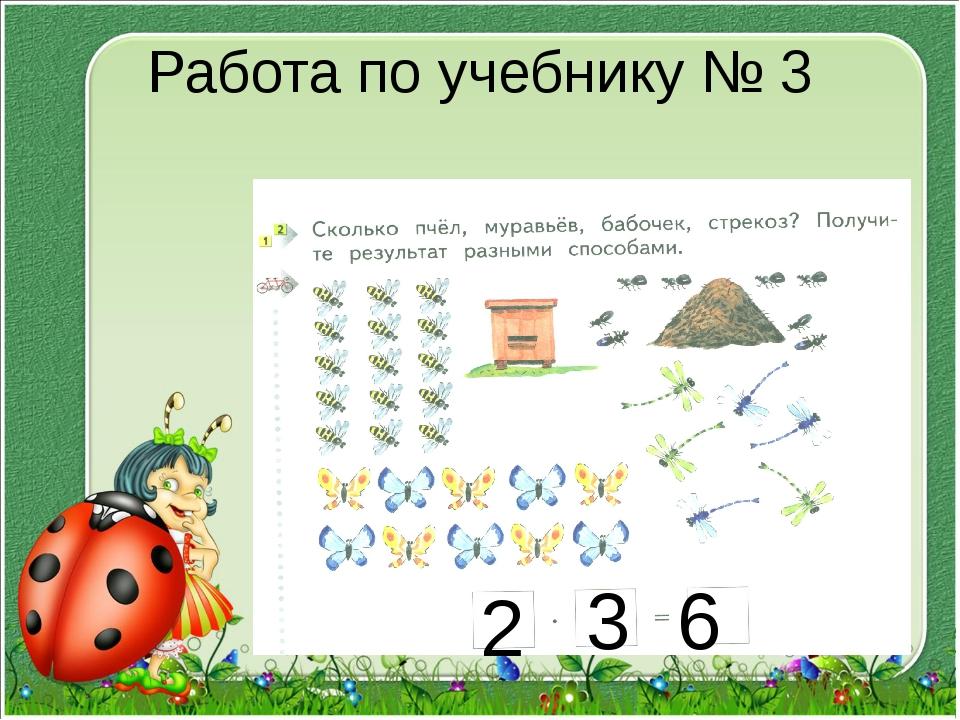 Работа по учебнику № 3 2 3 6