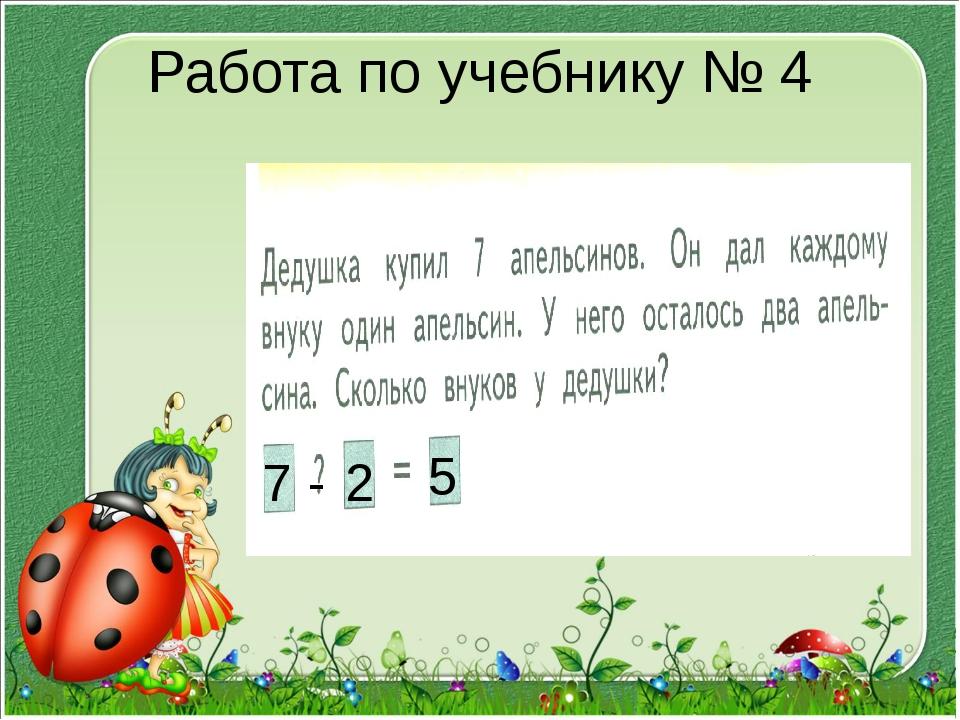 Работа по учебнику № 4 7 - 2 5