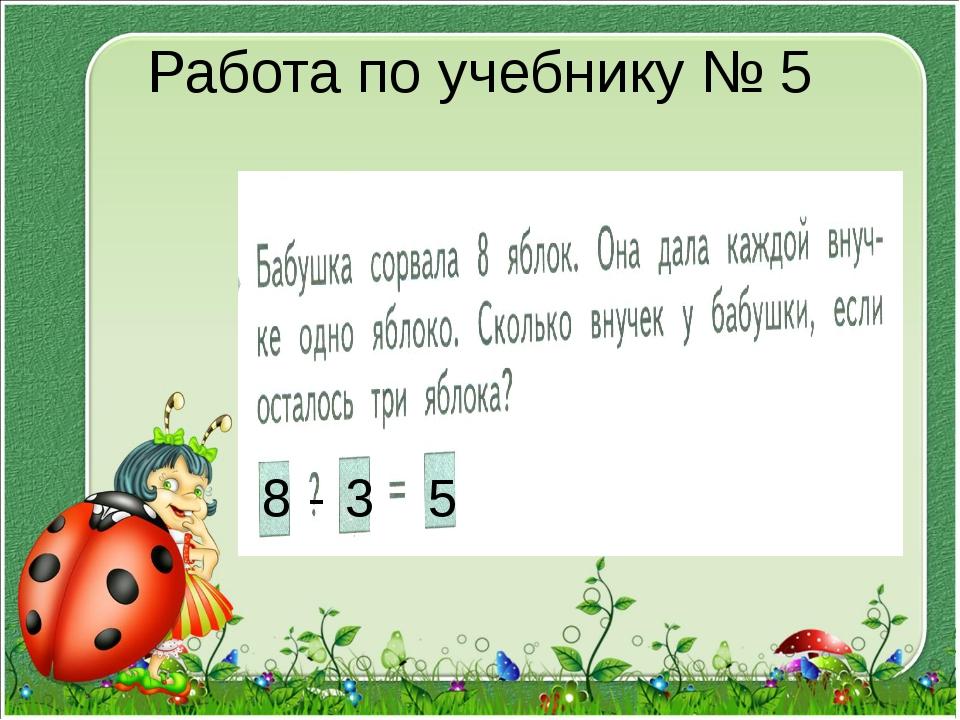 Работа по учебнику № 5 8 - 3 5