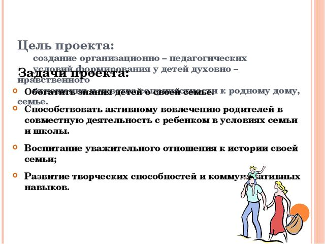 Цель проекта: создание организационно – педагогических условий формирования...