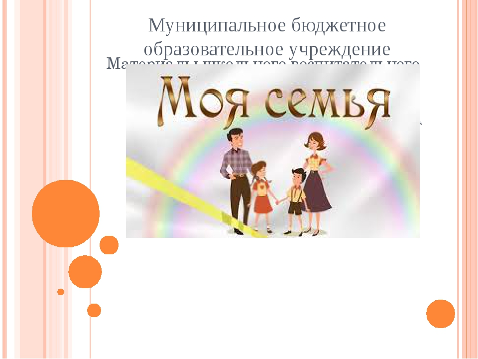 Материалы школьного воспитательного проекта КТД Проект подготовила учитель на...