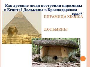 ПИРАМИДА ХЕОПСА ДОЛЬМЕНЫ Как древние люди построили пирамиды в Египте? Дольме