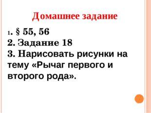 Домашнее задание 1. § 55, 56 2. Задание 18 3. Нарисовать рисунки на тему «Рыч