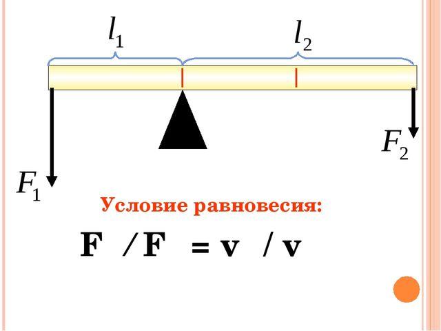 F₁ ⁄ F₂ = ℓ₂ / ℓ₁ Условие равновесия: