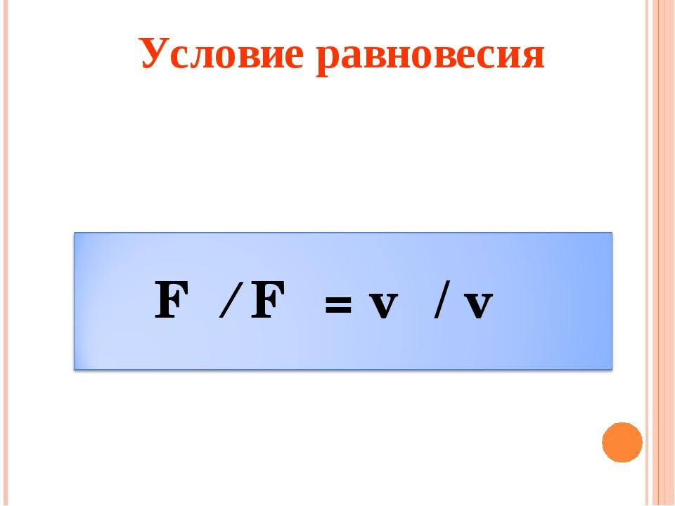 Условие равновесия F₁ ⁄ F₂ = ℓ₂ / ℓ₁