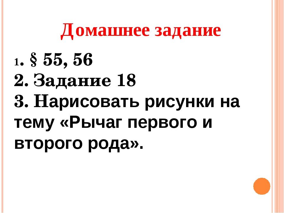 Домашнее задание 1. § 55, 56 2. Задание 18 3. Нарисовать рисунки на тему «Рыч...
