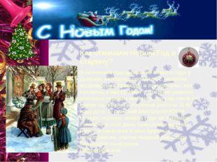 Откуда пришел обычай встречать Новый Год? Новый год навсегда вошел в наш быт,