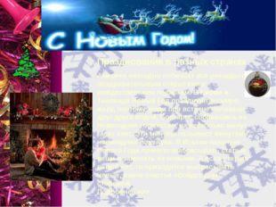 О праздновании Рождества Если вы хотите, чтобы праздник Рождества вновь верну