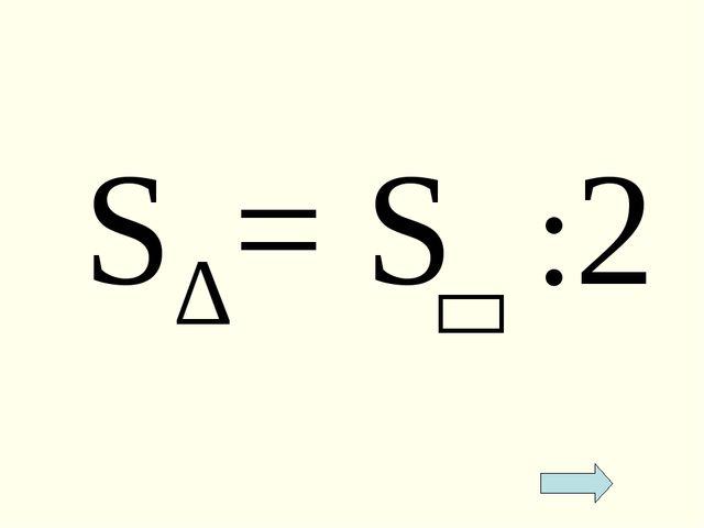 SΔ= S :2