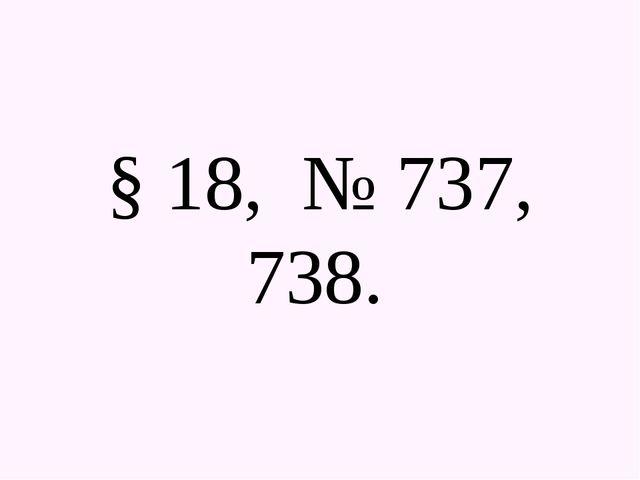 § 18, № 737, 738.