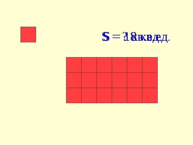 S = ? кв.ед. S = 18 кв.ед.