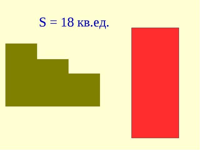 S = 18 кв.ед.