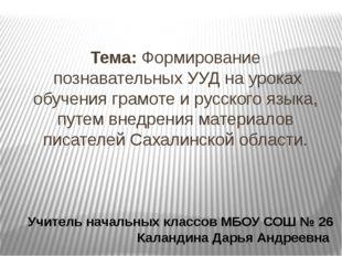 Тема: Формирование познавательных УУД на уроках обучения грамоте и русского я