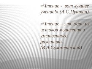 «Чтение - вот лучшее учение!» (А.С.Пушкин) «Чтение – это один из истоков мыш