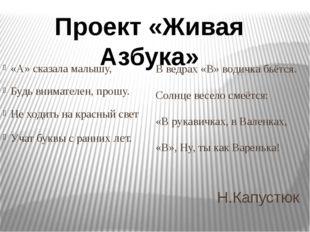 Проект «Живая Азбука» Н.Капустюк В ведрах «В» водичка бьётся. Солнце весело с