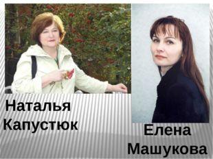 Наталья Капустюк Елена Машукова