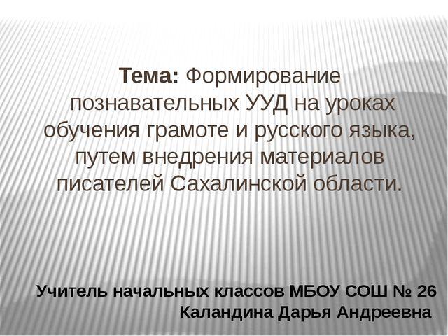 Тема: Формирование познавательных УУД на уроках обучения грамоте и русского я...