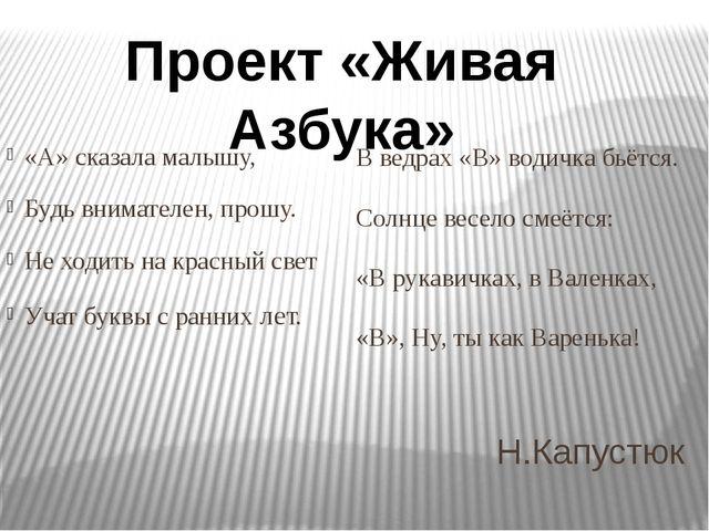 Проект «Живая Азбука» Н.Капустюк В ведрах «В» водичка бьётся. Солнце весело с...