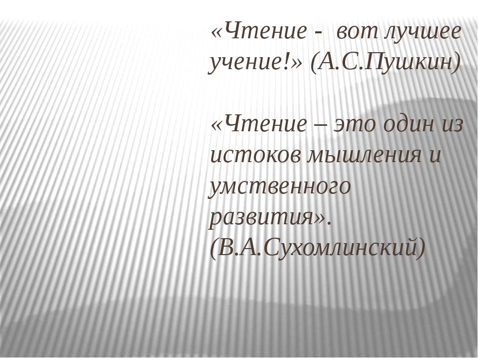 «Чтение - вот лучшее учение!» (А.С.Пушкин) «Чтение – это один из истоков мыш...