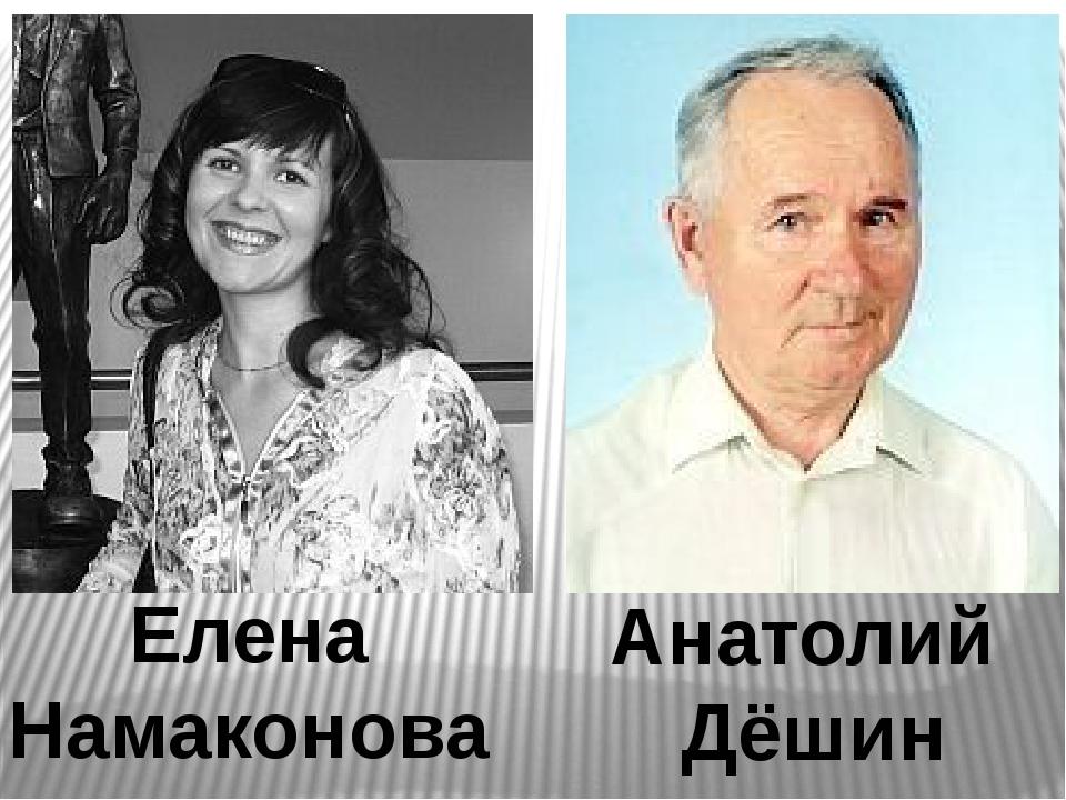 Елена Намаконова Анатолий Дёшин