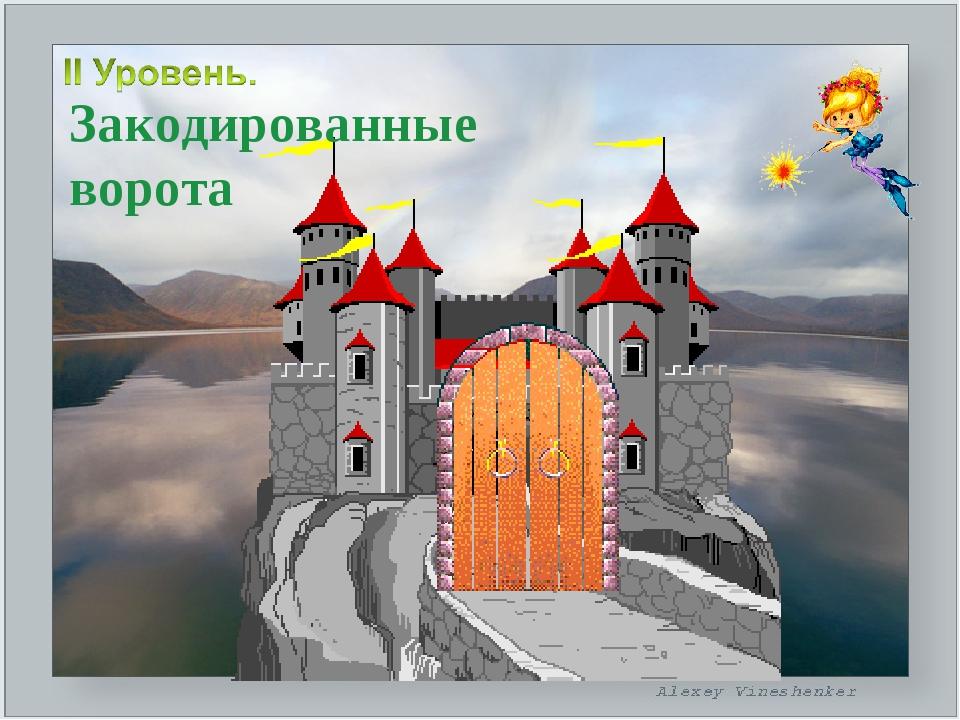 Закодированные ворота