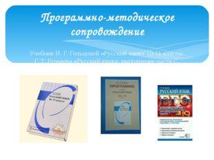 Программно-методическое сопровождение Учебник Н. Г. Гольцовой «Русский язык»