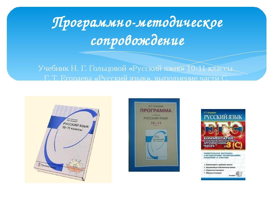 Программно-методическое сопровождение Учебник Н. Г. Гольцовой «Русский язык»...