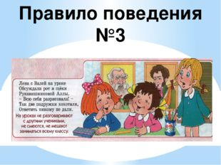 Правило поведения №3