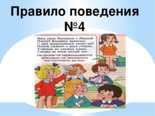 Правило поведения №4