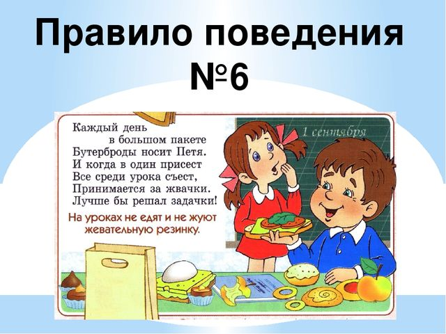 Правило поведения №6