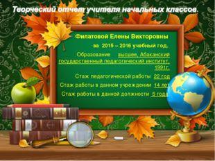 Филатовой Елены Викторовны за 2015 – 2016 учебный год. Образование высшее, Аб