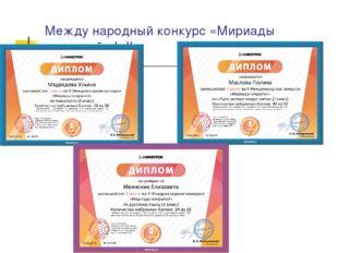 Между народный конкурс «Мириады открытий –I- II»