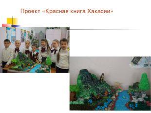 Проект «Красная книга Хакасии»