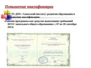 Повышение квалификации ГАОУ РХ ДПО «Хакасский институт развития образования и