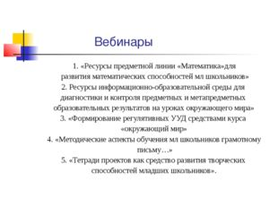 Вебинары 1. «Ресурсы предметной линии «Математика»для развития математически