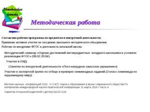 Методическая работа Составляю рабочие программы по предметам и внеурочной де