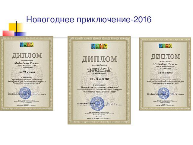 Новогоднее приключение-2016