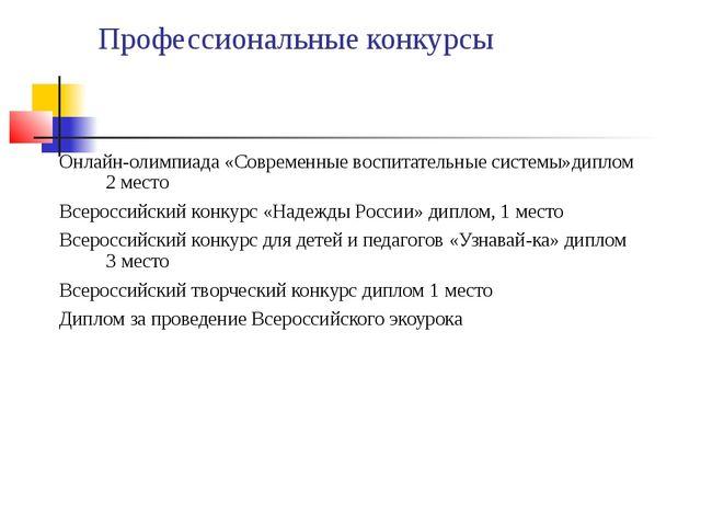 Профессиональные конкурсы Онлайн-олимпиада «Современные воспитательные систем...