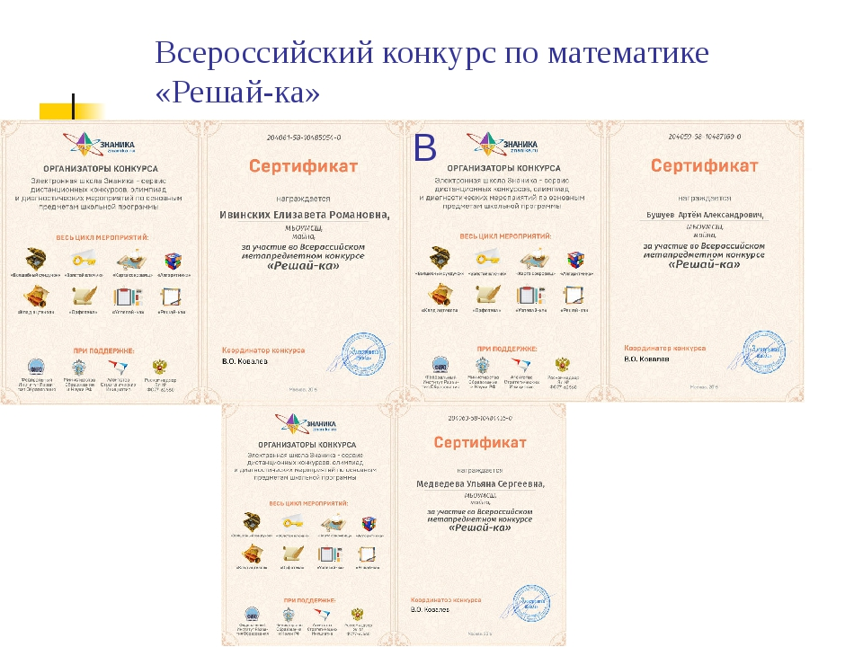 Всероссийский конкурс по математике «Решай-ка» В