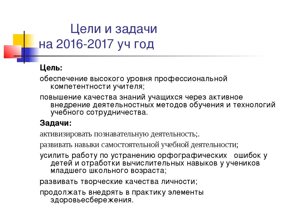 Цели и задачи на 2016-2017 уч год Цель: обеспечение высокого уровня професси...