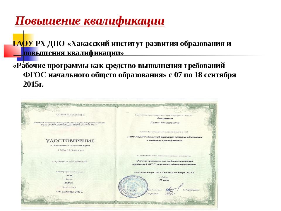 Повышение квалификации ГАОУ РХ ДПО «Хакасский институт развития образования и...