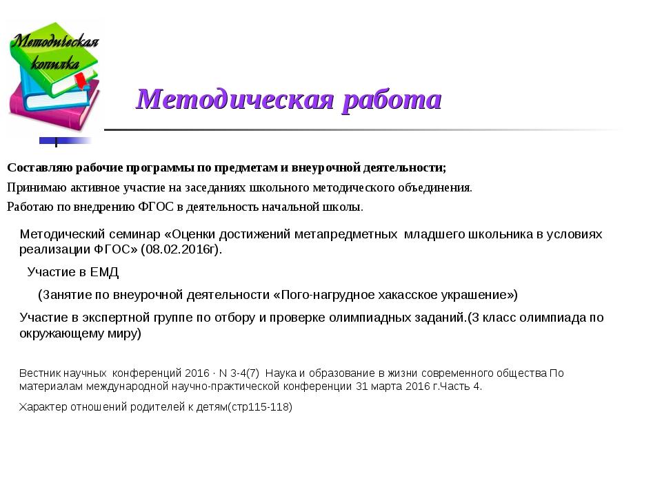 Методическая работа Составляю рабочие программы по предметам и внеурочной де...