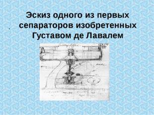 Эскиз одного из первых сепараторов изобретенных Густавом де Лавалем