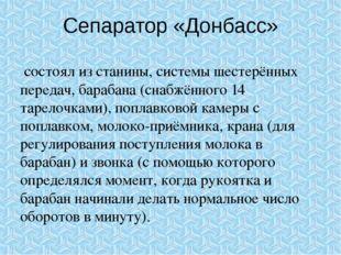 Сепаратор «Донбасс» состоял из станины, системы шестерённых передач, барабана