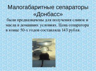 Малогабаритные сепараторы «Донбасс» были предназначены для получения сливок и